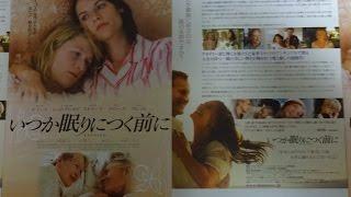 mqdefault - いつか眠りにつく前に (A) (2008) 映画チラシ クレア・デインズ メリル・ストリープ メイミー・ガマー