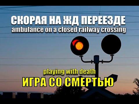 Скорая на ЖД переезде. Как нельзя. Emergency Vehicles on Railway Crossings in Russia. Training Movie