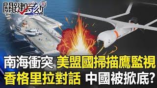 南海新衝突!美4盟國「掃描鷹」圍堵監視 「香格里拉對話」中國被「掀底」!?關鍵時刻20190605-5 馬西屏 粘嫦鈺