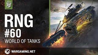 World of Tanks - RNG #60