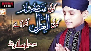 New Ramzan Naat | Koi Mansoor | Syed Arsalan Shah Qadri I New Ramadan Kalaam 2019