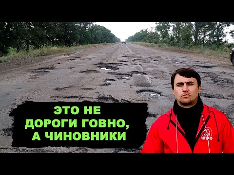 Какая власть, такие и дороги! Единороссы уходят от ответственности за свои преступления (видео)