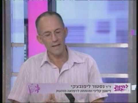 ערוץ 2, תוכנית לחיות טוב עם סיגל שחמון - איך להיפטר מהכרס