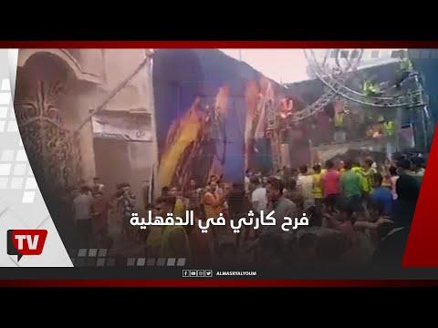 مشاهد لاحتفالات عبدة شيطان في فرح بالدقهلية