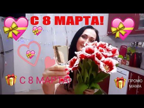 Поздравление с 8 МАРТА! ШОУ ТЮЛЬПАНОВ!!