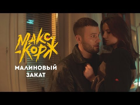 Макс Корж - Малиновый закат (official video)