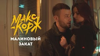 Макс Корж   Малиновый закат (official Video)