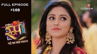 Roop : Mard Ka Naya Swaroop - 16th January 2019 - रूप : मर्द का नया स्वरुप  - Full Episode