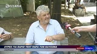 ΟΥΡΕΣ ΓΙΑ RAPID TEST ΠΑΡΑ ΤΟΝ ΚΑΥΣΩΝΑ 28 7 21