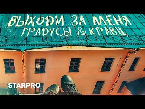 Градусы & Кравц - Выходи за меня (Премьера песни)
