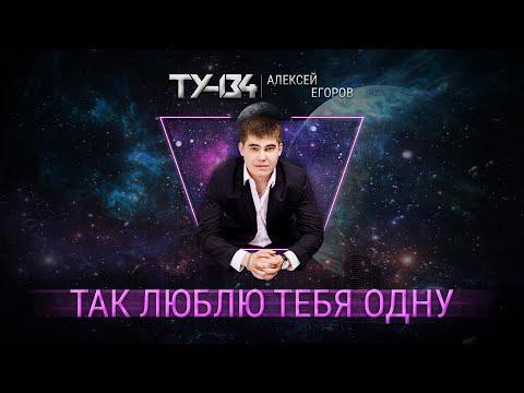 Группа ТУ-134 – Так люблю тебя одну (2020)