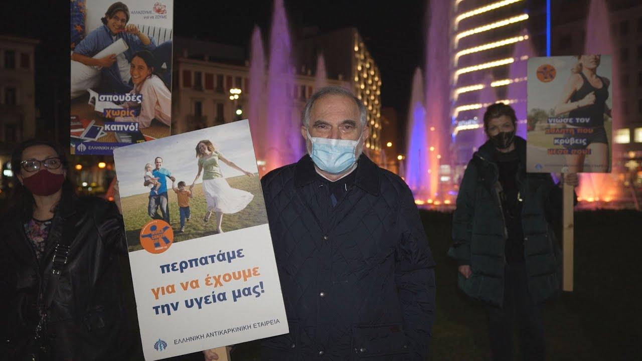 Συμβολική δράση της Ελληνικής Αντικαρκινικής Εταιρείας για την Παγκόσμια Ημέρα κατά του Καρκίνου