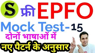 upsc epfo 2020 mock test series 15 epfo preparation 2020 online classes epfo ki taiyari kaise kare