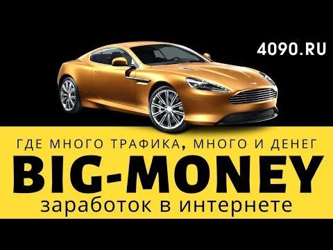 Скачать курс BIG-money