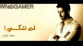 تحميل اغاني اغنية لمن نشكي حالي سعد المجرد MP3