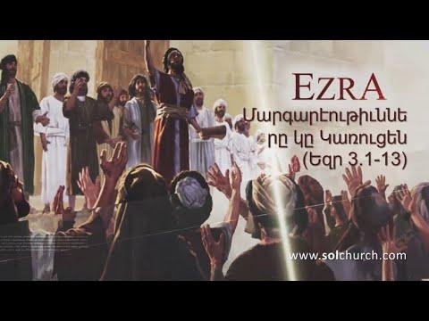 Մարգարէութիւնները կը Կառուցեն (Եզր 3.1-13)
