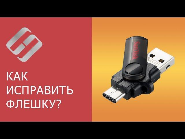 Видео: как исправить флешку: не видит компьютер, неправильный размер, система RAW, вставьте диск