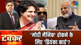 Takkar | Amish Devgan | Was 'Priyanka Card' Drawn By Congress To Stop The 'Modi Magic'?