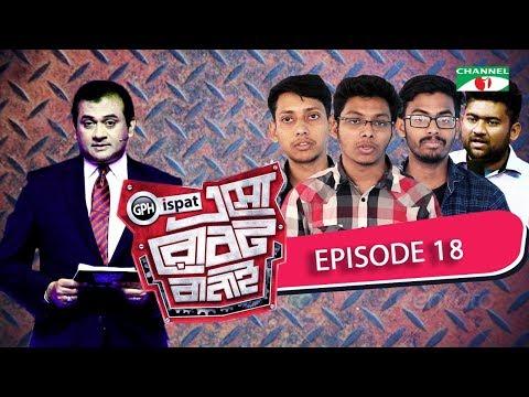 GPH Ispat Esho Robot Banai   Episode 18   Reality Shows   Channel i Tv