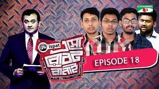 GPH Ispat Esho Robot Banai | Episode 18 | Reality Shows | Channel i Tv