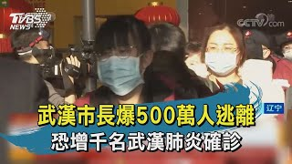 【TVBS新聞精華】20200127武漢市長爆500萬人逃離 恐增千名武漢肺炎確診