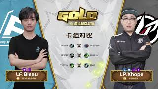 CN Gold Series - Week 8 Day 2 -  LF Bleau vs LP Xhope