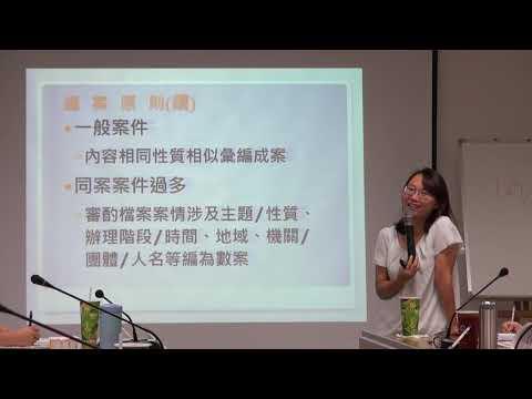 臺南市政府工務局1080823(下午) 立案編目教育訓練02