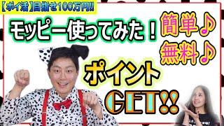 【100万円ポイ活芸人企画】モッピーを使ってみよう!カンタン無料広告でポイントGET♪うひょ~!!#2
