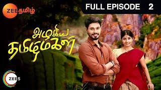 Azhagiya Tamil Magal   Full Episode - 2   Sheela Rajkumar, Puvi, Subalakshmi Rangan   Zee Tamil