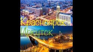 Красноярск Иркутск Видео о маршруте Серия 1