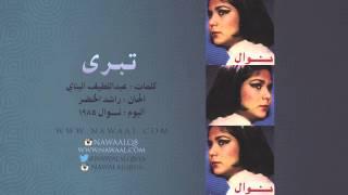نوال الكويتية - تبرى | 1985 Nawal