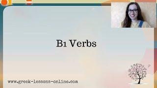 Greek Online Lessons | A1 | B1 Verbs