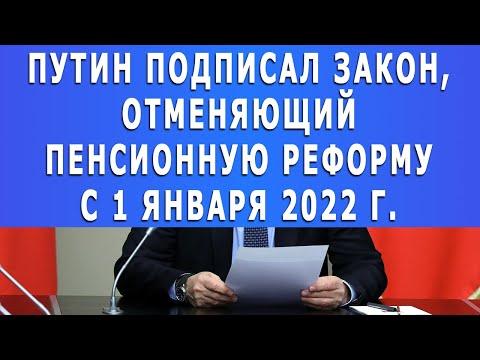 Путин подписал закон, отменяющий пенсионную реформу с 1 января 2022 года!