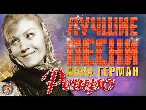 Анна Герман - Лучшие песни. Ретро песни. Эхо любви