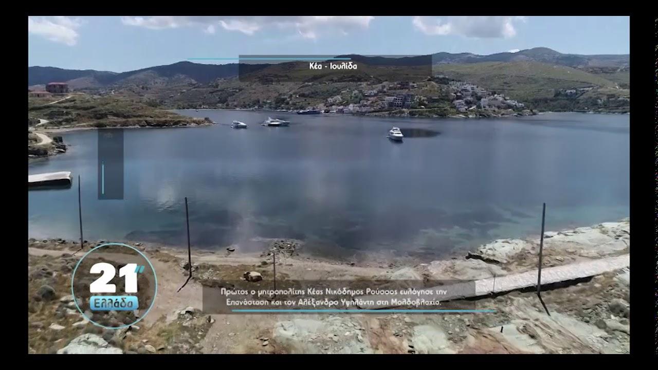 21″ Ελλάδα  (Κέα-Ιουλίδα)