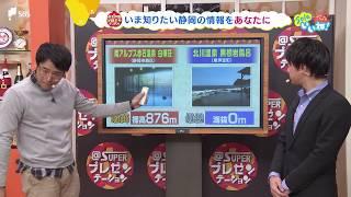 @Superプレゼンテーション静岡県で海抜が最も高い温泉&最も低い温泉