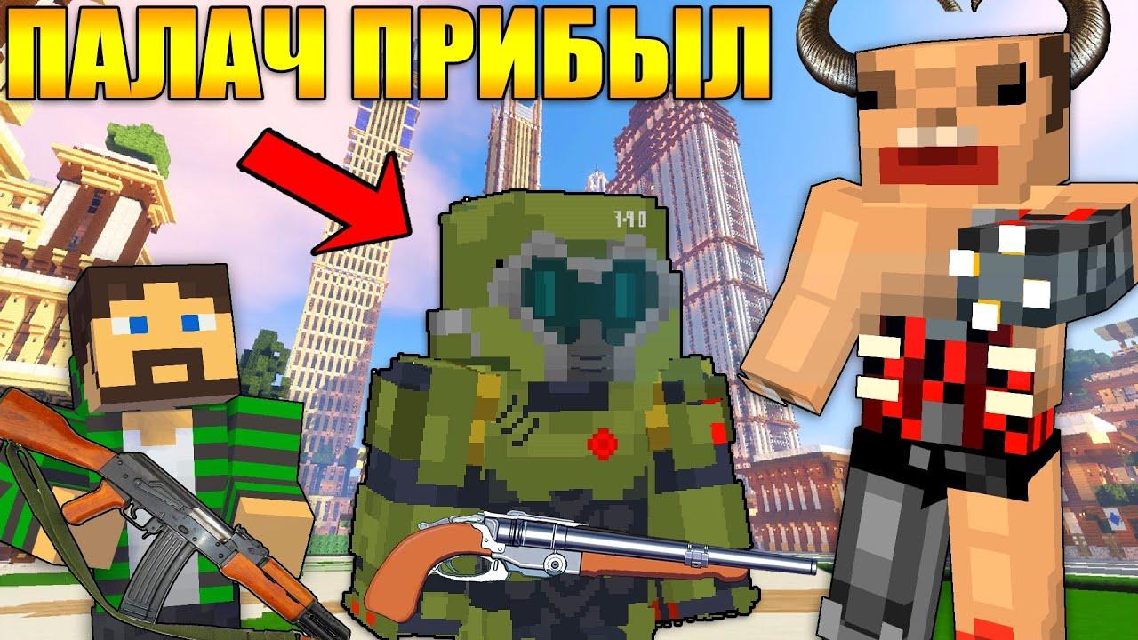 ПАЛАЧ РОКА ПРИБЫЛ! ОСТАНОВИТ ЛИ КИБЕРДЕМОНА? - DOOM В МАЙНКРАФТ [ЧАСТЬ 3] - Minecraft сериал Фото 3