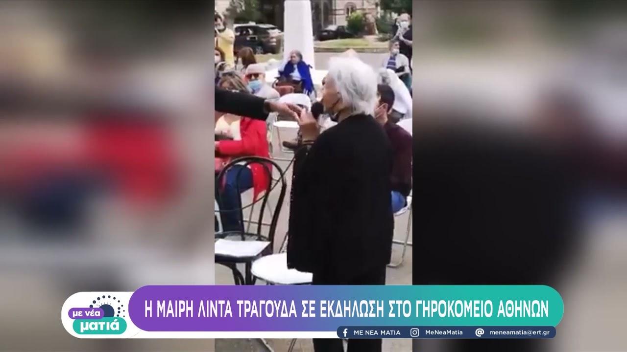 Η Μαίρη Λίντα τραγούδησε σε εκδήλωση στο γηροκομείο Αθηνών | 02/10/21 | ΕΡΤ