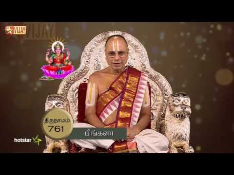Lakshmi-Sahasaranaamam-08-28-16