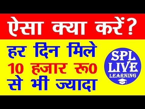 ऐसा क्या करें ! हर दिन मिले 10 हजार रुपये से भी ज्यादा !! SPL LIVE LEARNING !!
