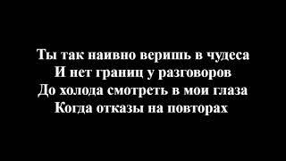ОЛЬГА БУЗОВА - ВОТ ОНА Я (ТЕКСТ/LYRICS)