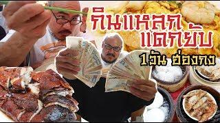 กินแหลก แดกยับ ในฮ่องกง 1วัน #โคตรมันส์   10kcalmuscleman