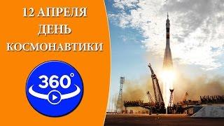 День Космонавтики. Видео 360 градусов у памятника В.И.Пацаева.
