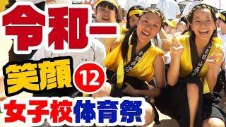 体育祭2019 \ミニ台風の目/