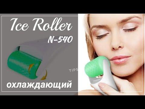 Охлаждающий роллер гелевый Ice Roller N540 для снятия раздражений, покраснений и отеков ᐈ BuyBeauty