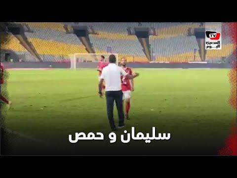 حمص يحي وليد سليمان وسيد عبدالحفيظ