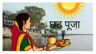 #Happy Chhath Puja, Song, Geet, Dj Songs, Wishes, Chhath Puja Song, Dj Remix, Chath Pooja  IMAGES, GIF, ANIMATED GIF, WALLPAPER, STICKER FOR WHATSAPP & FACEBOOK