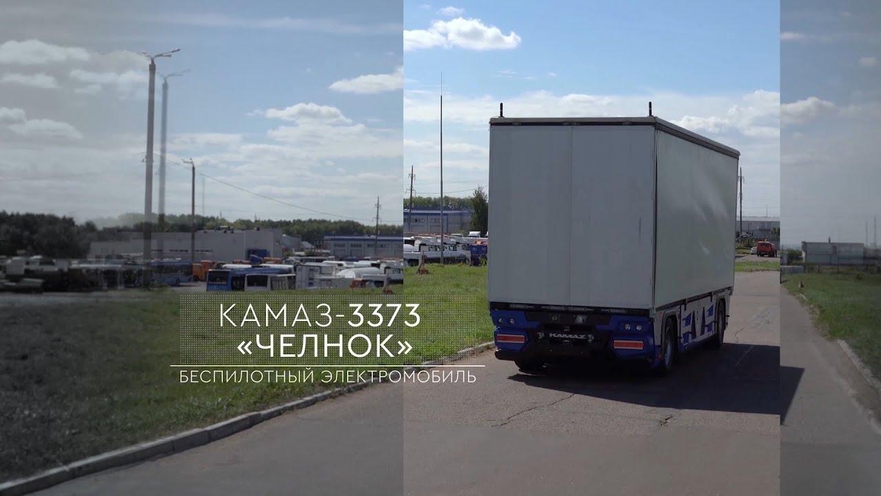 Беспилотный электромобиль КАМАЗ-3373 Челнок. Первое видео бескабинного грузовика