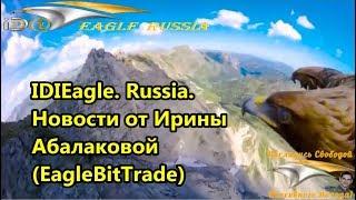 IDIEagle. Russia. Новости от Ирины Абалаковой (EagleBitTrade)