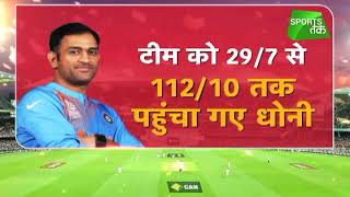 MS Dhoni again proved his worth in this Current Indian Team | Sports Tak